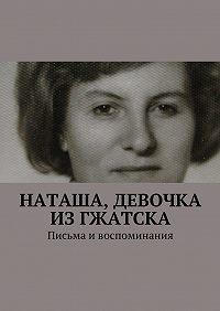 Анна Горфункель -Наташа, девочка изГжатска. Письма ивоспоминания