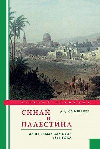 Дмитрий Смышляев - Синай и Палестина. Из путевых заметок 1865 года