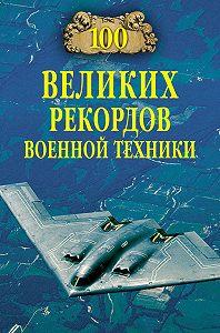 С. Н. Зигуненко -100 великих рекордов военной техники