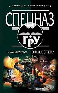Михаил Нестеров -Вольные стрелки