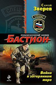 Сергей Зверев -Война в затерянном мире