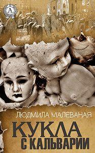 Людмила Малёваная -Кукла с Кальварии