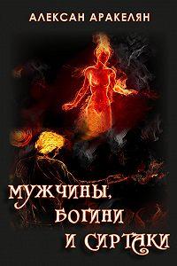 Алексан Аракелян -Мужчины, Богини и Сиртаки