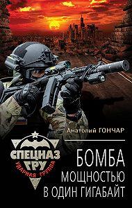 Анатолий Гончар -Бомба мощностью в один гигабайт