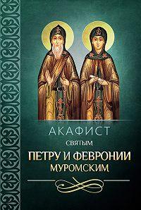 Сборник -Акафист святым Петру и Февронии Муромским
