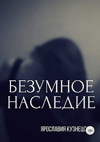 Ярославия Кузнецова -Безумное наследие