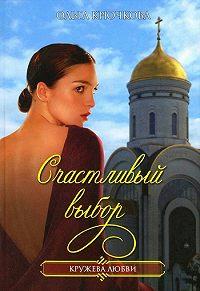Ольга Крючкова - Счастливый выбор