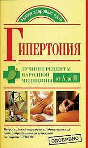 М. В. Кузин -Гипертония. Лучшие рецепты народной медицины от А до Я