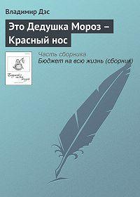 Владимир Дэс -Это Дедушка Мороз – Красный нос