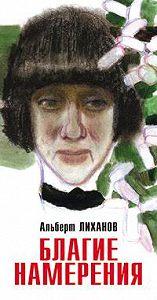 Альберт Лиханов -Благие намерения