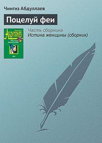 Чингиз Абдуллаев -Поцелуй феи