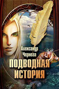 Александр Чернега -Подводная история