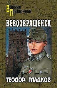 Теодор Гладков -Невозвращенец (сборник)