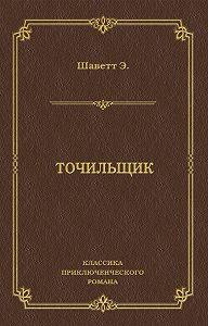 Эжен Шаветт -Точильщик