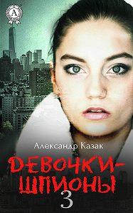Александр Казак -Девочки-шпионы – 3