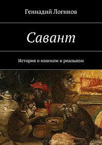 Геннадий Логинов -Савант. История омнимом иреальном
