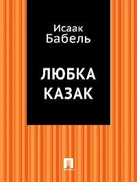 Исаак Эммануилович Бабель -Любка Казак