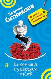 Людмила Ситникова -Скромница из царских покоев