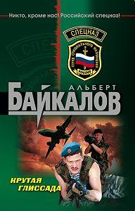 Альберт Байкалов -Крутая глиссада