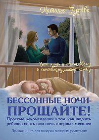 Наталья Глухова -Бессонные ночи – прощайте!