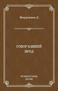 Даниил Мордовцев -Говор камней. Ирод (сборник)