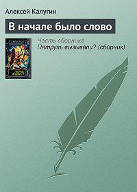 Алексей Калугин - В начале было слово