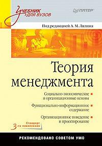 Коллектив Авторов - Теория менеджмента: Учебник для вузов. Стандарт 3-го поколения