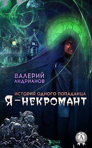 Валерий Андрианов -Я – некромант