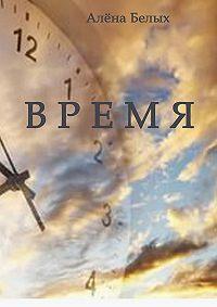 Алёна Белых -Время