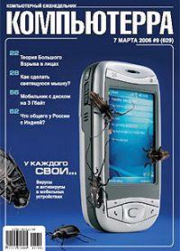 Компьютерра -Журнал «Компьютерра» № 9 от 7 марта 2006 года