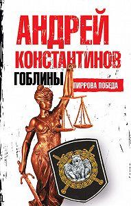 Андрей Константинов - Пиррова победа