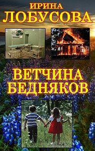 Ирина Лобусова -Ветчина бедняков