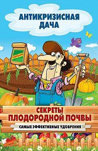 С. П. Кашин - Секреты плодородной почвы. Самые эффективные удобрения