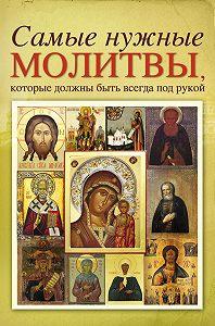Сборник -Самые нужные молитвы, которые должны быть всегда под рукой