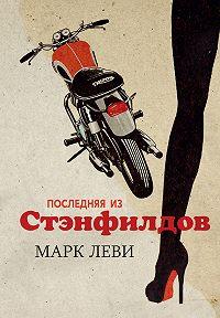 Марк  Леви -Последняя из Стэнфилдов
