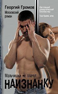 Георгий Громов -Наизнанку. Московский роман