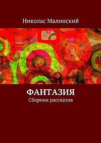 Николас Малинский -Фантазия. Сборник рассказов