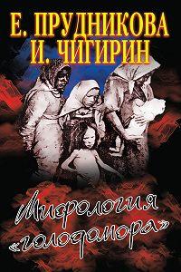 Елена Прудникова, Иван Чигирин - Мифология «голодомора»