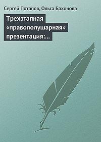 Сергей Потапов -Трехэтапная «правополушарная» презентация: В продажах и не только