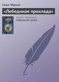 Саша Чёрный -«Лебединая прохлада»