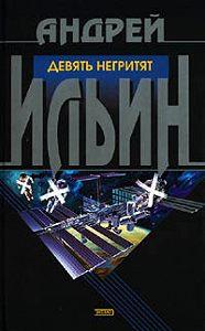 Андрей Ильин -Девять негритят