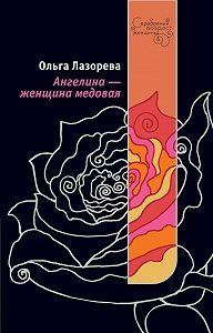 Ольга Лазорева -Ангелина – женщина медовая