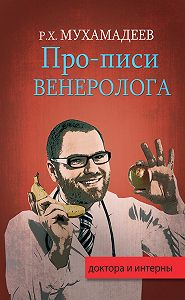 Рафаэль Мухамадеев -Про-писи венеролога