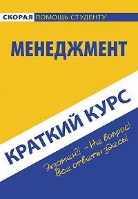 Коллектив авторов -Менеджмент