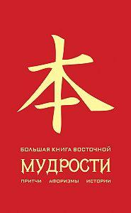 Олег Евтихов - Большая книга восточной мудрости