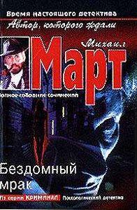 Михаил Март -Бездомный мрак