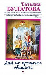 Татьяна Булатова -Дай на прощанье обещанье (сборник)