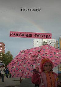 Юлия Пастух - Радужные чувства