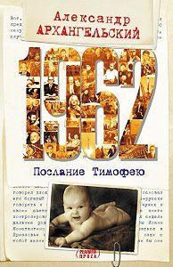 Александр Архангельский -1962. Послание к Тимофею