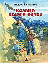 Андрей Геласимов - Кольцо Белого Волка